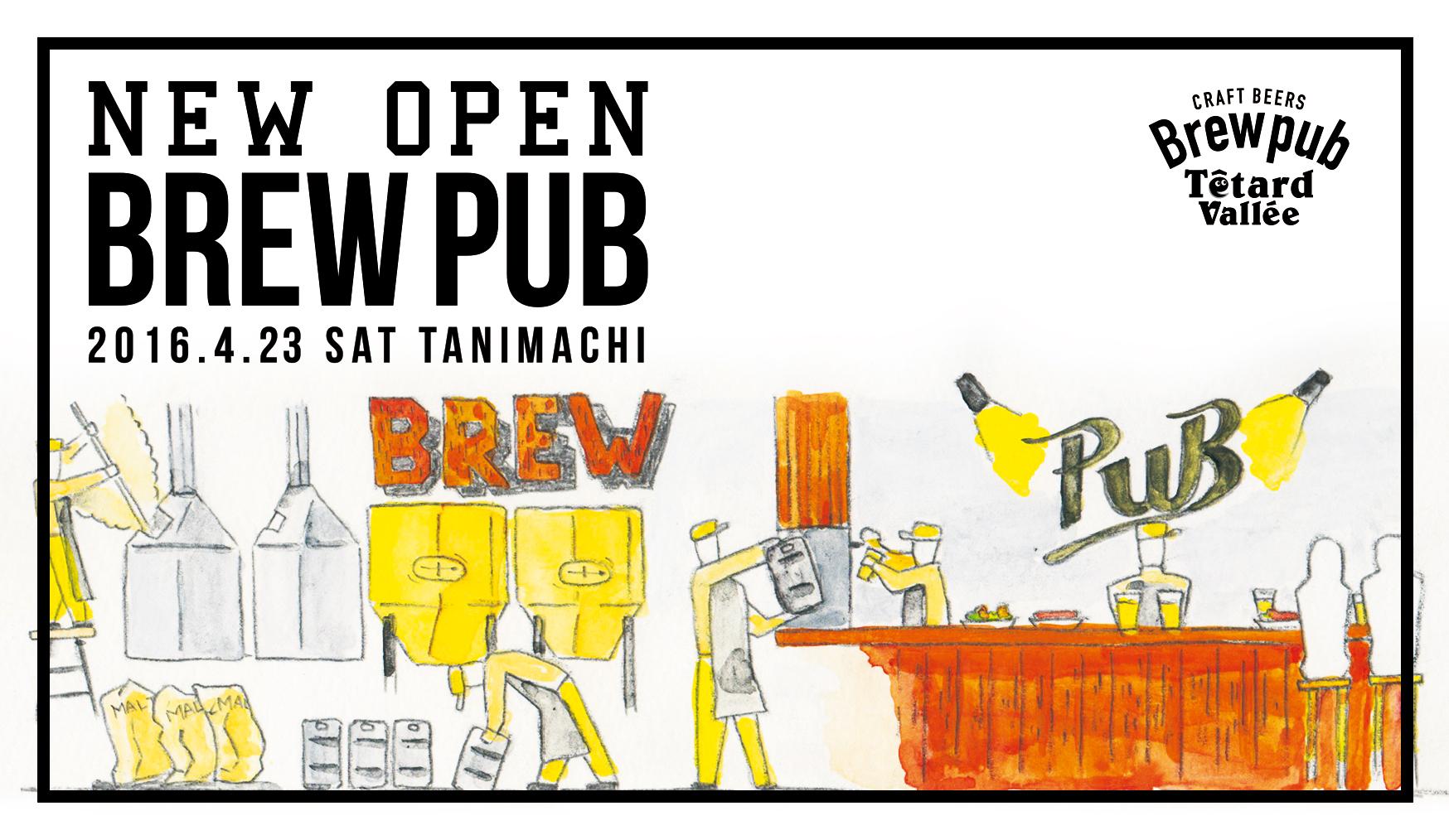 2016年4月23日地ビールの日にオープン