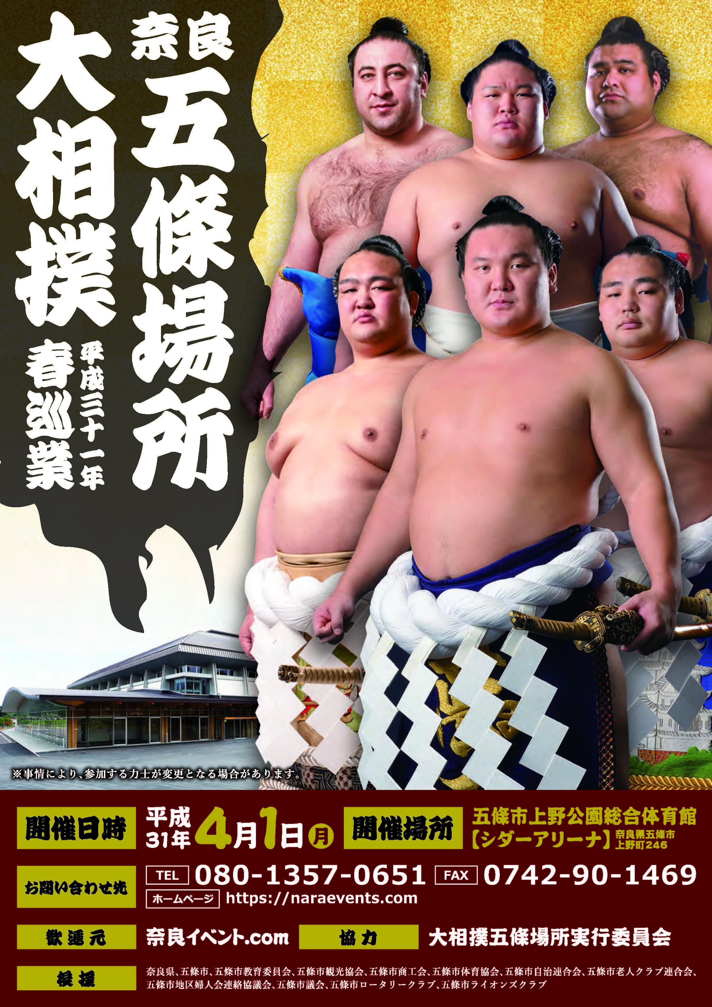 今年の春巡業は相撲発祥の地・奈良からスタート!奈良県五條市で64年 ...
