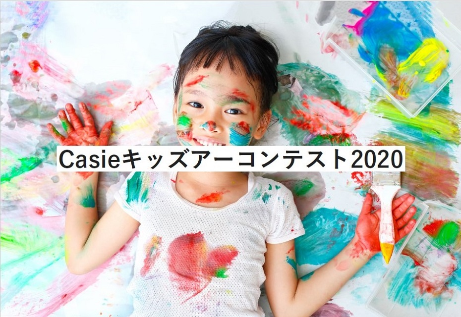 Casieキッズアートコンテスト2020 TOP画面